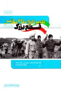 تقویم تاریخ دفاع مقدس (فتح بزرگ) - جلد بیستم