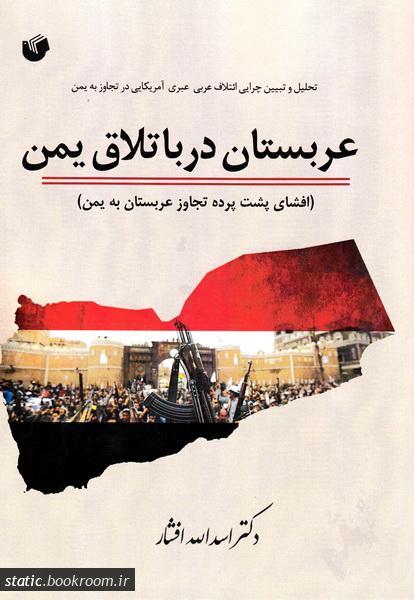 عربستان در باتلاق یمن: افشای پشت پرده تجاوز عربستان به یمن
