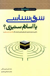 شرق شناسی یا اسلام ستیزی؟: نگرشی به آرای خاورشناسان در اندیشه و آثار علامه شهید مرتضی مطهری (ره)