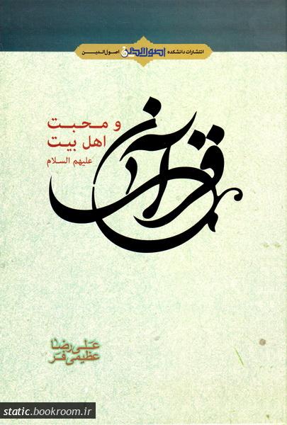 قرآن و محبت اهل بیت علیهم السلام