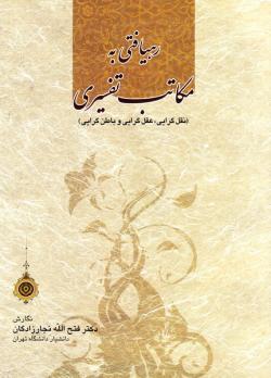 رهیافتی به مکاتب تفسیری: نقل گرایی، عقل گرایی و باطن گرایی