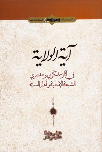 آیة الولایة فی آثار مفکری و مفسری الشیعة الامامیة و اهل السنة