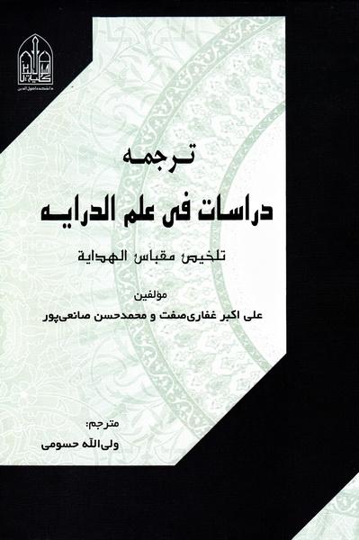 ترجمه دراسات فی علم الدرایة: تلخیص مقباس الهدایة