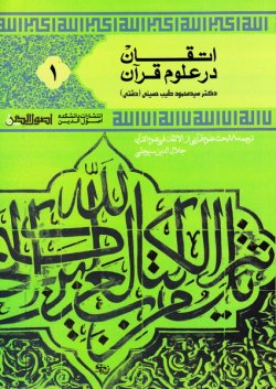 اتقان در علوم قرآن - جلد اول: ترجمه هجده بحث علوم قرآنی از الاتقان فی علوم القرآن