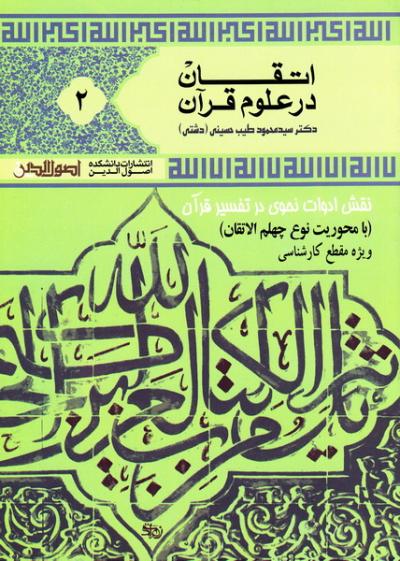 اتقان در علوم قرآن - جلد دوم: ترجمه نقش ادوات نحوی در تفسیر قرآن از الاتقان فی علوم القرآن