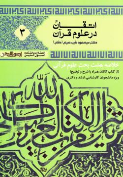 اتقان در علوم قرآن - جلد سوم: خلاصه هشت بحث علوم قرآنی از الاتقان فی علوم القرآن