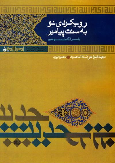رویکردی نو به سنت پیامبر: ترجمه اضواء علی السنة المحمدیة، او (دفاع عن الحدیث)