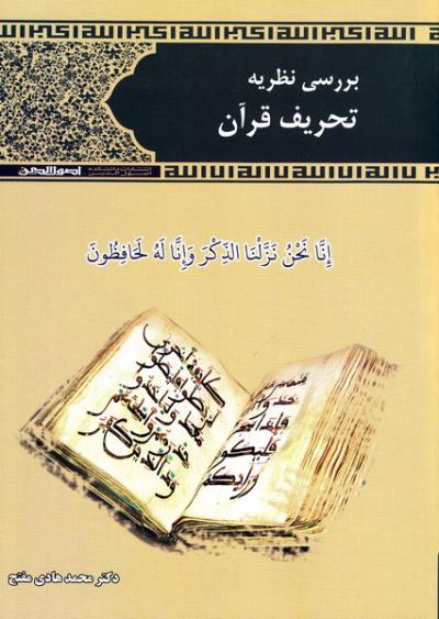 بررسی نظریه تحریف قرآن در فصل الخطاب حاجی نوری و ردیه های آن