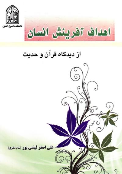 اهداف آفرینش انسان از دیدگاه قرآن و حدیث