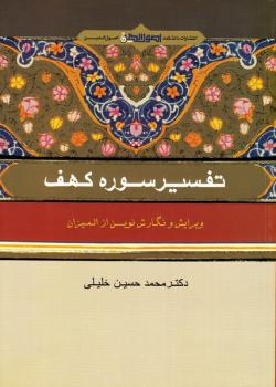 تفسیر سوره کهف: ویرایش و نگارش نوین از المیزان