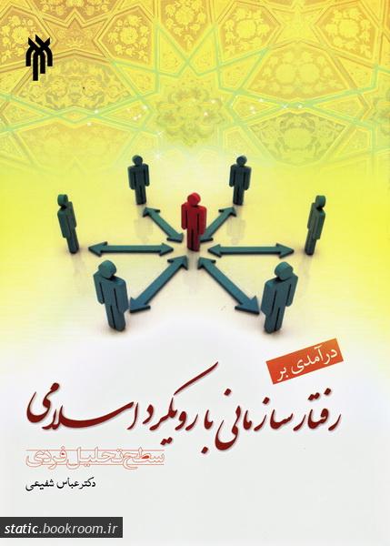 درآمدی بر رفتار سازمانی با رویکرد اسلامی (سطح تحلیل فردی)