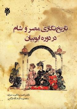 تاریخ نگاری مصر و شام در دوره ایوبیان