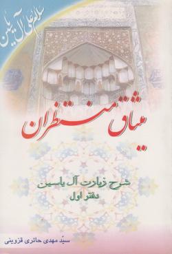 میثاق منتظران: شرحی بر زیارت آل یاسین - دفتر اول