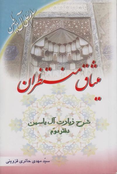 میثاق منتظران: شرحی بر زیارت آل یاسین - دفتر دوم