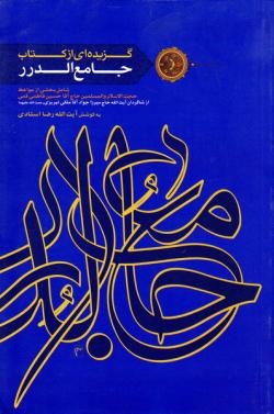 گزیده ای از کتاب جامع الدرر: شامل بخشی از مواعظ حجت الاسلام و المسلمین حاج آقا حسین فاطمی قمی