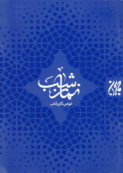 نماز شب: خواص، آثار و آداب