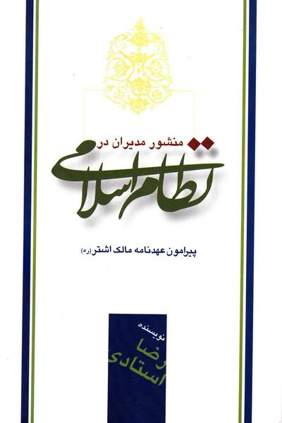 منشور مدیران در نظام اسلامی: پیرامون عهدنامه مالک اشتر