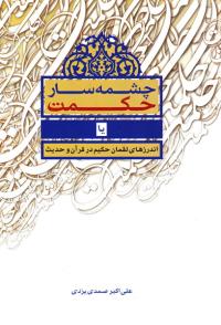 چشمه سار حکمت، یا اندرزهای لقمان حکیم در قرآن و حدیث