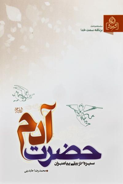 سیره تربیتی پیامبران - دفتر اول: حضرت آدم علیه السلام
