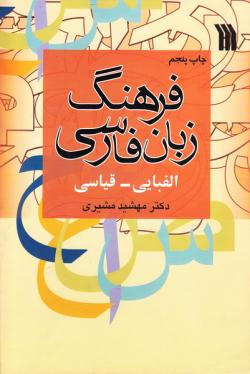 فرهنگ زبان فارسی الفبایی - قیاسی