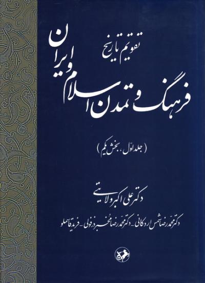 تقویم تاریخ فرهنگ و تمدن اسلام و ایران - جلد اول: بخش یکم