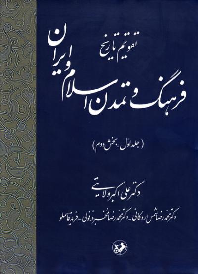 تقویم تاریخ فرهنگ و تمدن اسلام و ایران - جلد اول: بخش دوم