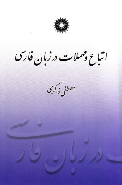 اتباع و مهملات در زبان فارسی