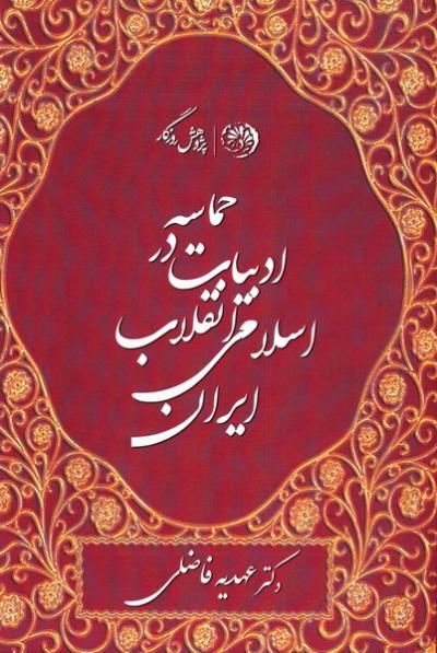 حماسه در ادبیات انقلاب اسلامی ایران