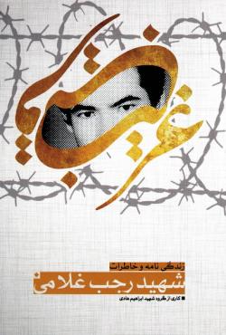 غریب قریب: زندگینامه مهاجر افغانی شهید رجب غلامی
