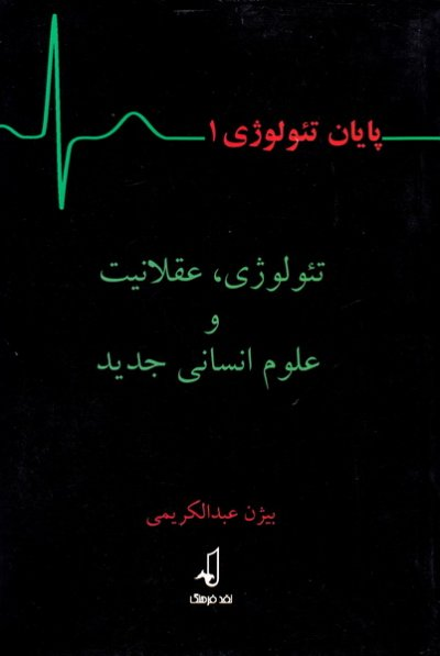 پایان تئولوژی - جلد اول: تئولوژی، عقلانیت و علوم انسانی جدید