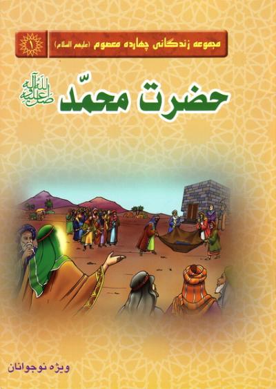 مجموعه زندگانی چهارده معصوم (علیهم السلام) 1: حضرت محمد صلی الله علیه و آله