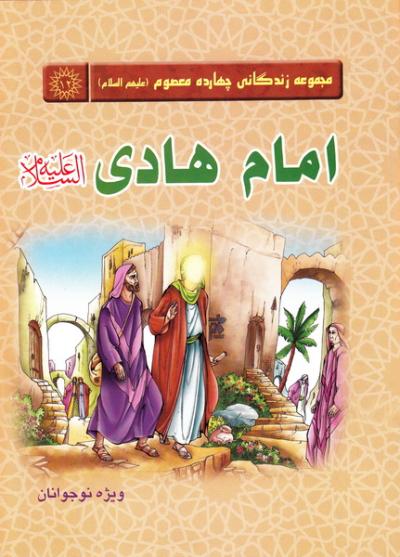 مجموعه زندگانی چهارده معصوم (علیهم السلام) 12: امام هادی علیه السلام