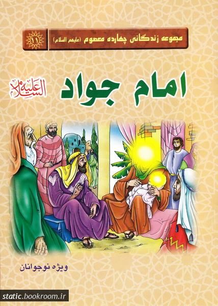 مجموعه زندگانی چهارده معصوم (علیهم السلام) 11: امام جواد علیه السلام