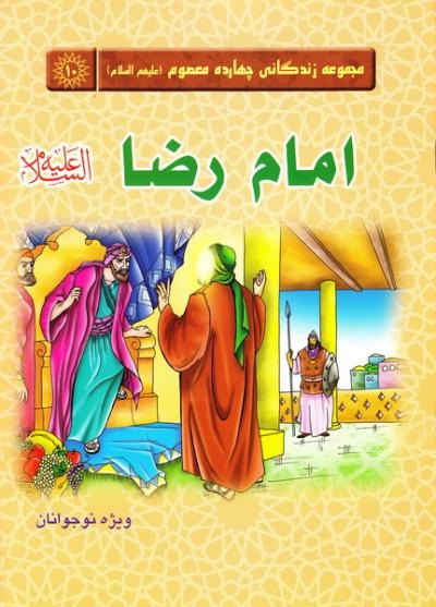مجموعه زندگانی چهارده معصوم (علیهم السلام) 10: امام علی بن موسی الرضا علیه السلام