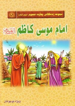 مجموعه زندگانی چهارده معصوم (علیهم السلام) 9: امام موسی کاظم علیه السلام