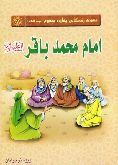 مجموعه زندگانی چهارده معصوم (علیهم السلام) 7: امام محمد باقر علیه السلام