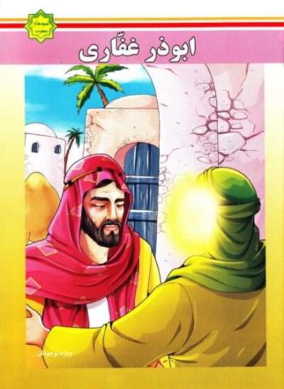 اسوه های بصیرت: زندگانی حضرت ابوذر غفاری علیه السلام