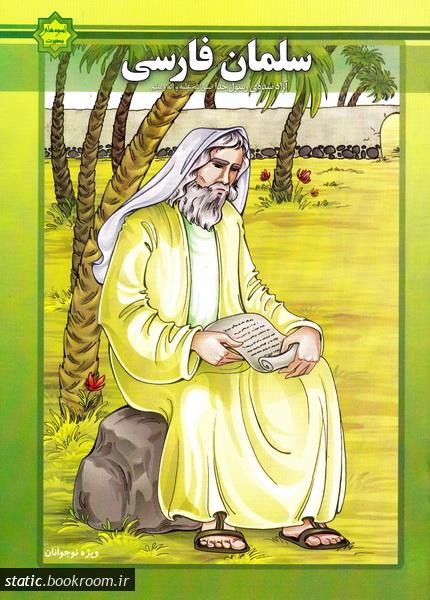 اسوه های بصیرت: زندگانی حضرت سلمان فارسی علیه السلام