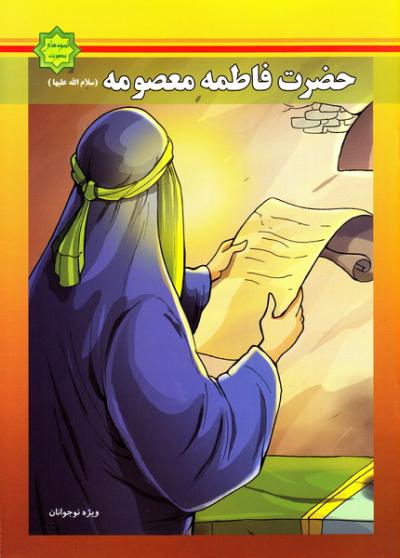 اسوه های بصیرت: حضرت فاطمه معصومه سلام الله علیها