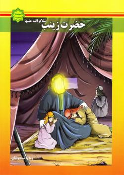 اسوه های بصیرت: حضرت زینب سلام الله علیها