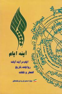 آینه ایام: ذیل هر مناسبت شمسی و قمری، آیه ای از قرآن، روایت، شعر و نکته ای مفید