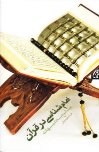 امام شناسی در قرآن و پاسخ به شبهات
