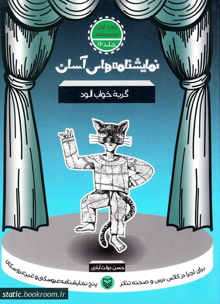 نمایشنامه های آسان برای اجرا در کلاس درس و صحنه تئاتر 16: گربه خواب آلود