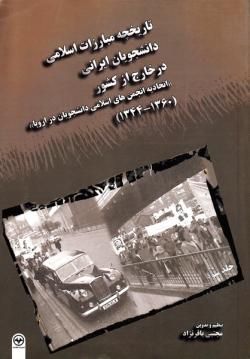 تاریخچه مبارزات اسلامی دانشجویان ایرانی در خارج از کشور (اتحادیه انجمن های اسلامی دانشجویان در اروپا) (1360-1344) - جلد سوم