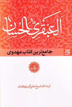 العبقری الحسان فی احوال مولانا صاحب الزمان (دوره نه جلدی)