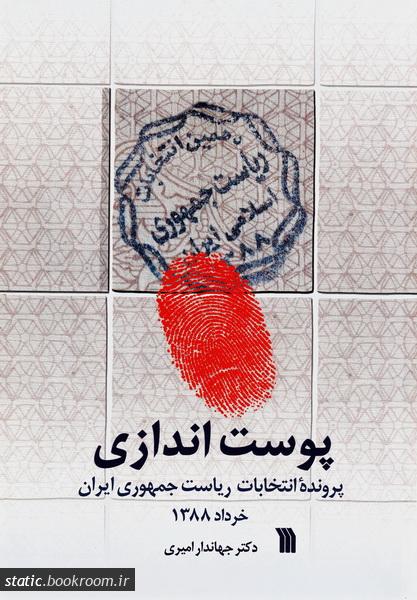 پوست اندازی: پرونده انتخابات ریاست جمهوری ایران، خرداد 1388