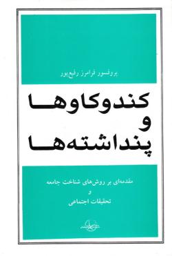 کندوکاوها و پنداشته ها - جلد اول: مقدمه ای بر روش های شناخت جامعه و تحقیقات اجتماعی