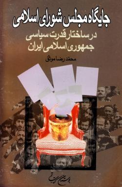 جایگاه مجلس شورای اسلامی در ساختار قدرت سیاسی جمهوری اسلامی ایران