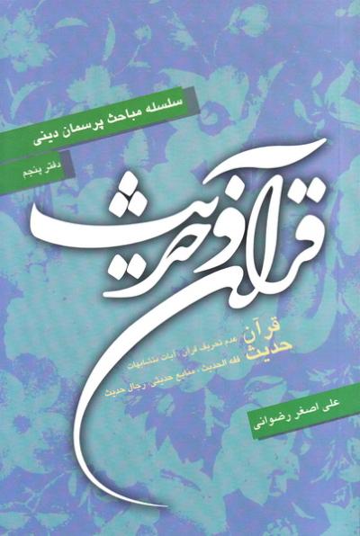 سلسله مباحث پرسمان دینی - دفتر پنجم؛ قرآن و حدیث