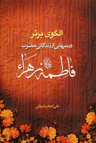 الگوی برتر: درس هایی از زندگی حضرت زهرا (س)